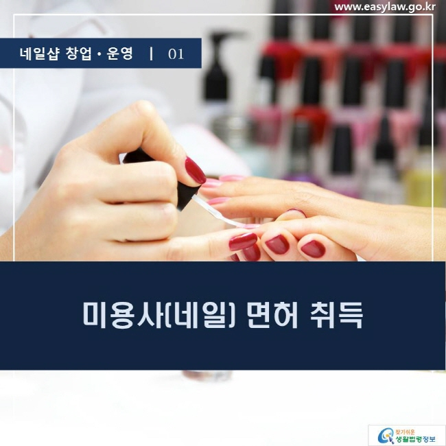 네일샵 창업ㆍ운영  | 01 미용사(네일) 면허 취득 www.easylaw.go.kr 찾기 쉬운 생활법령정보 로고